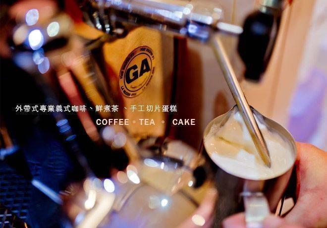 BOSUN Coffee,波森咖啡, BOSUN 咖啡,BOSUN, Coffee,波森咖啡,外帶式咖啡,拿鐵咖啡,咖啡專賣店,卡布奇諾,波森,咖啡,bosun,咖啡專賣,加盟咖啡,BOSUN咖啡,蛋