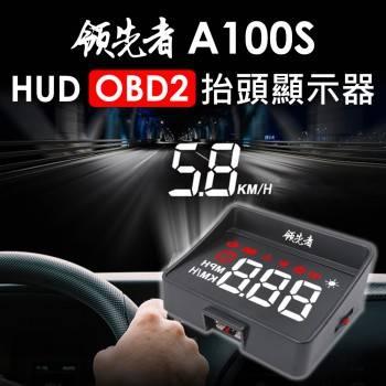 領先者A100S HUD OBD2多功能抬頭顯示器