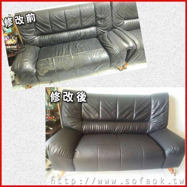 雙人座沙發修理案例[2015010]