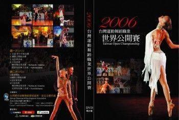 2006世界舞王争霸赛