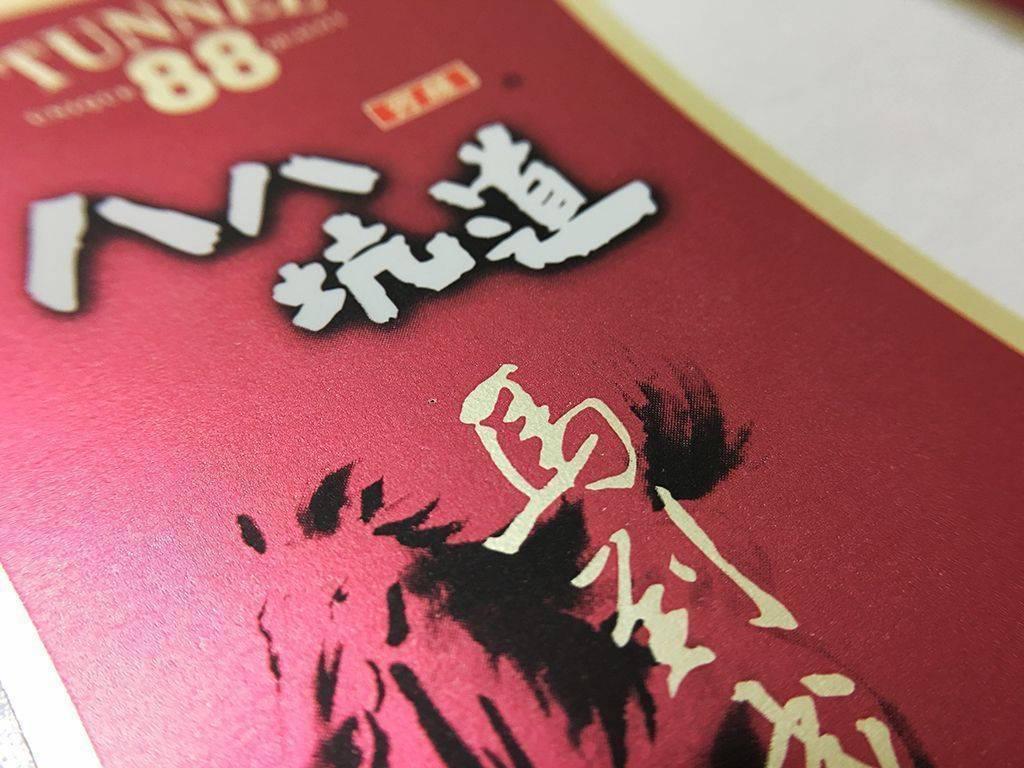 銅板貼紙上霧膜+軋型 燙金(特別色印刷)