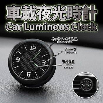 Car Luminous Clock