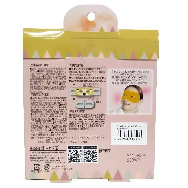 日本柴犬造型熱敷眼膜 3入