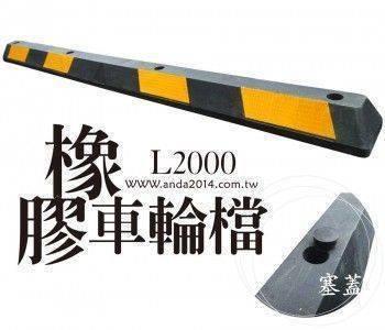 L2000 橡膠車輪檔
