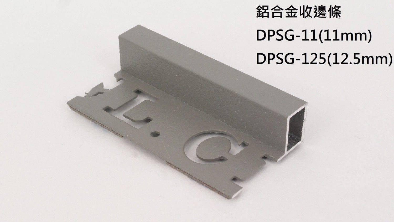 方型鋁合金【#砂灰DPSG-11(11mm)~125(12.5mm)】磁磚修邊條,浴室,廚房,陽台,窗戶,平台,轉角專用#054