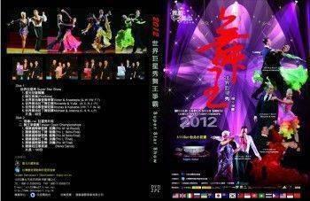 2012世界舞王爭霸賽