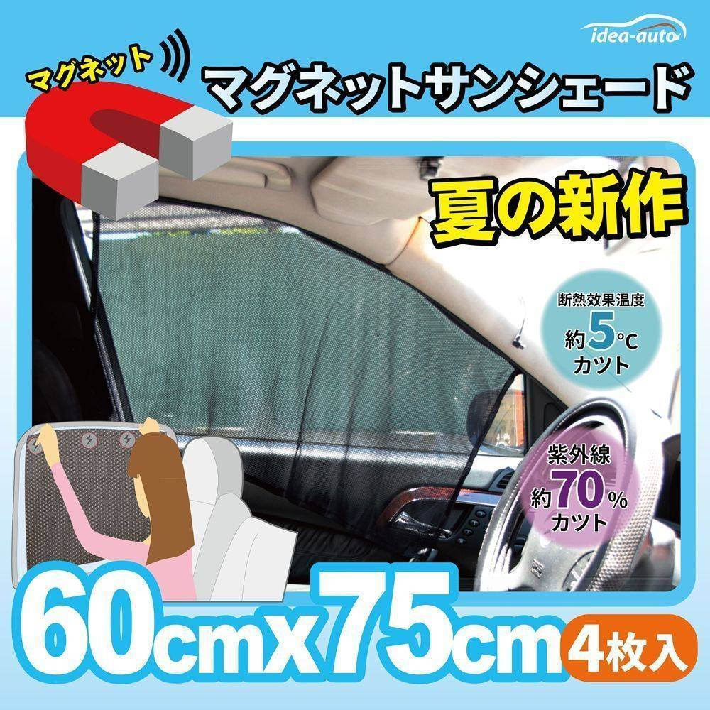 日本【idea-auto】新式マグネットサンシェード(単層)