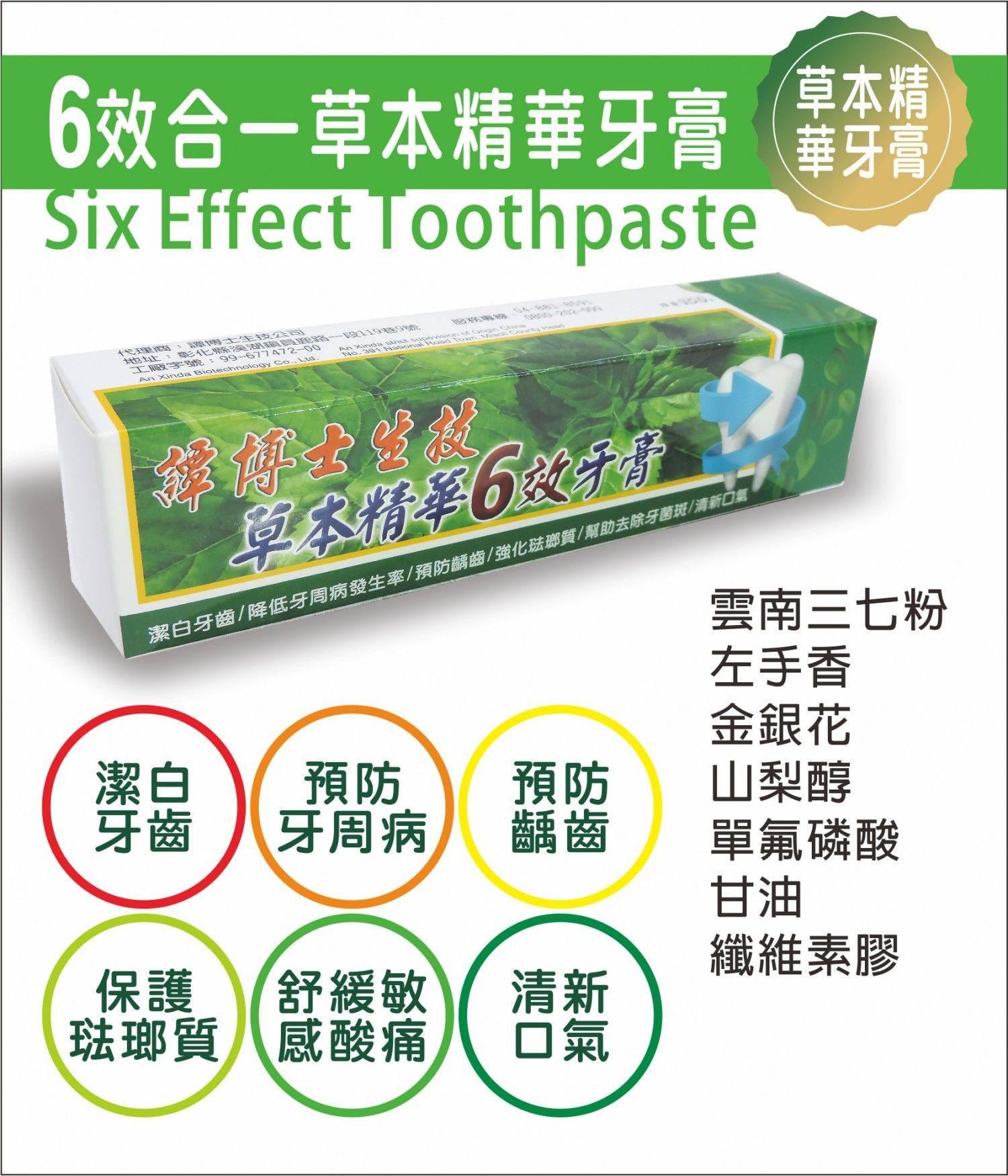 6效合一草本精華牙膏