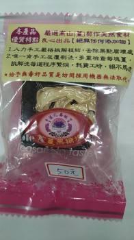 竹薑黑糖塊(純素)