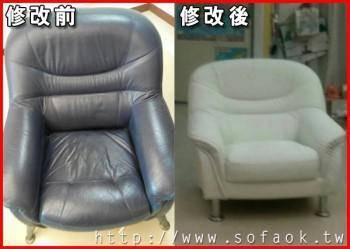 單人座沙發修理案例[2015003]