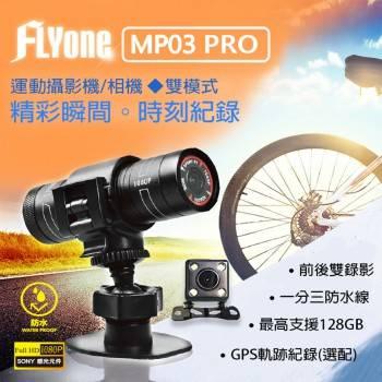 (送32GB卡)FLYone MP03 PRO影像加強版  SONY感光/1080P 前後雙鏡運動攝影機+GPS軌跡紀錄(選配)