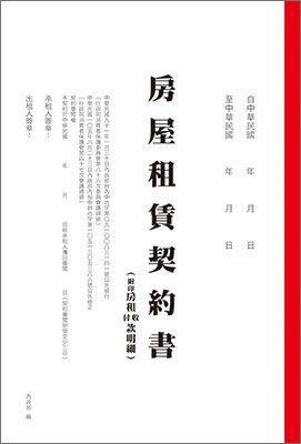 6132P 新版房屋租賃契約書(2本入)