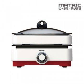 全功能油切烹飪兩用鍋 MG-PG0801(火、烤兩用)