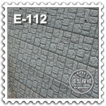 造型模板編號E-112