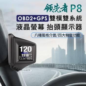 領先者 P8 液晶螢幕OBD2+GPS行車電腦 HUD抬頭顯示器