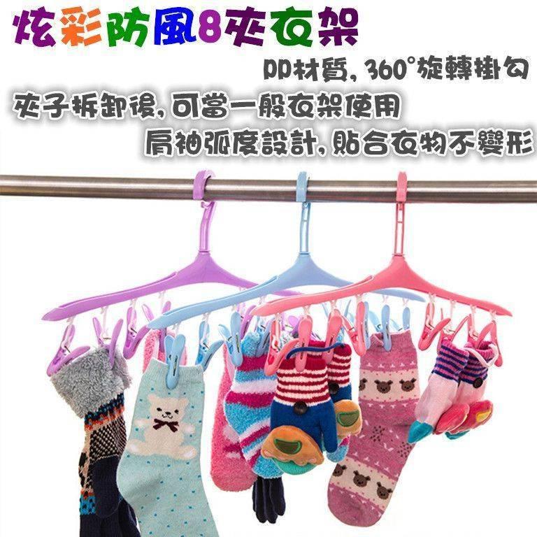 8夾防風卡扣衣架/多功能晾衣架/小件衣物襪子晾曬架/衣夾 Lohogo樂活趣