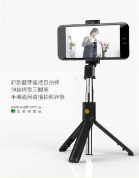 【E-gift】新款藍芽遙控自拍桿 伸縮桿型三腳架 手機通用直播拍照神器