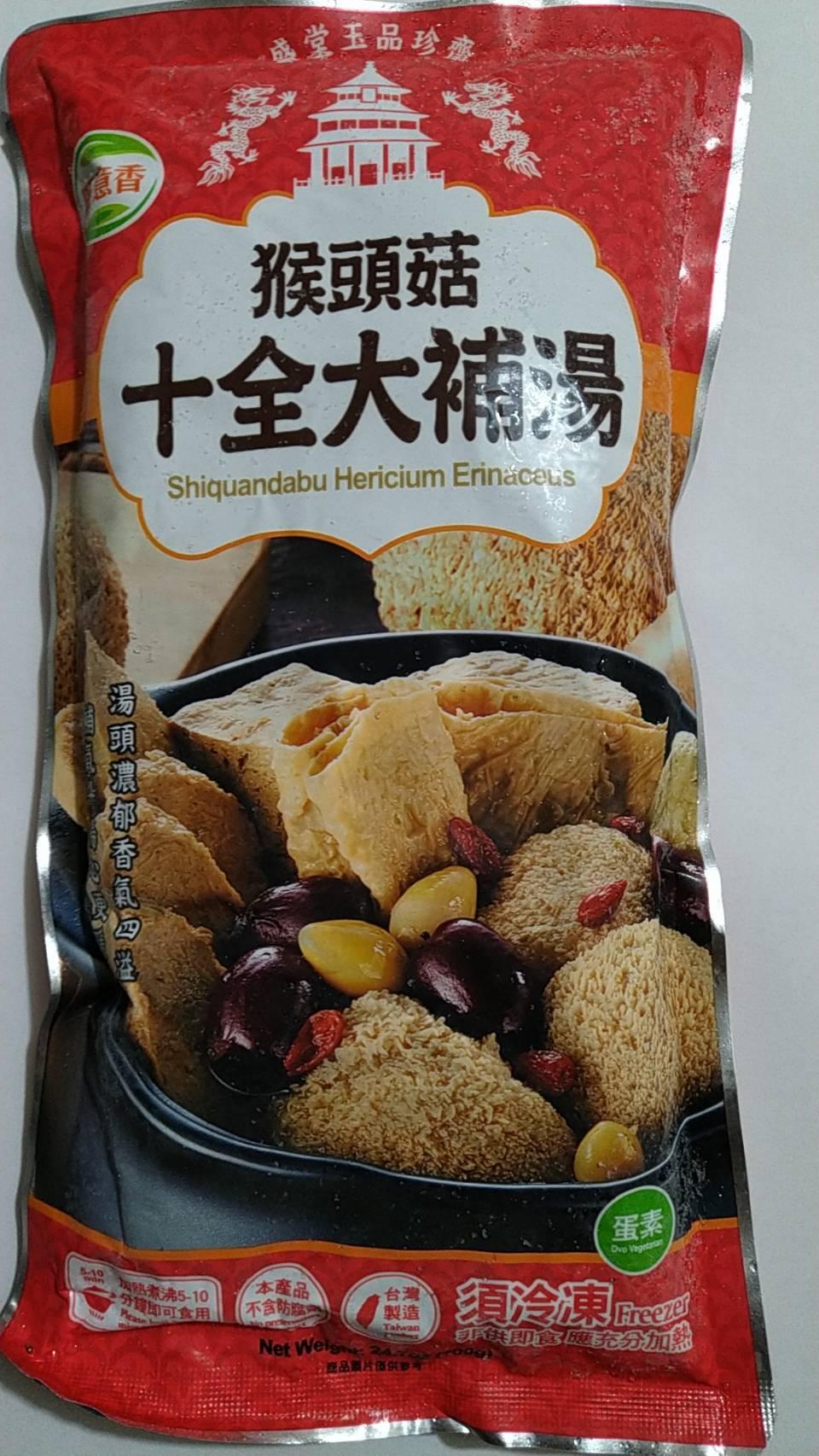 旺意香猴頭菇十全大補湯(蛋素)