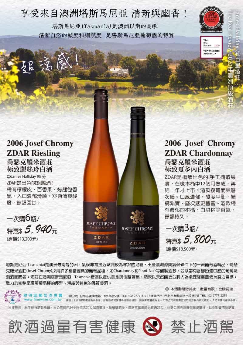 超涼感!《享受來自澳洲塔斯馬尼亞 清新與幽香!》喬瑟克羅米酒莊(Josef Chromy)ZDAR系列 旗艦白酒!