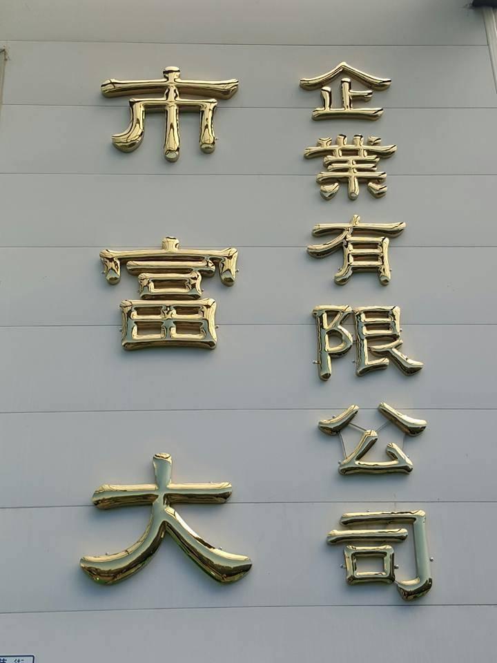 主題牆.立體字