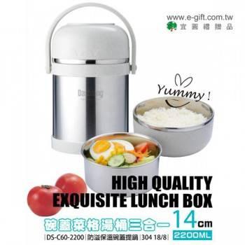【E-gift】 大容量防溢保溫碗蓋提鍋(14cm/2200ml)