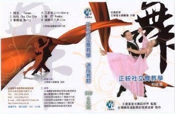 正統社交舞教學DVD-初級