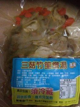 三菇竹笙燉湯(蛋素)