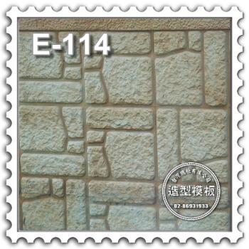 造型模板編號E-114
