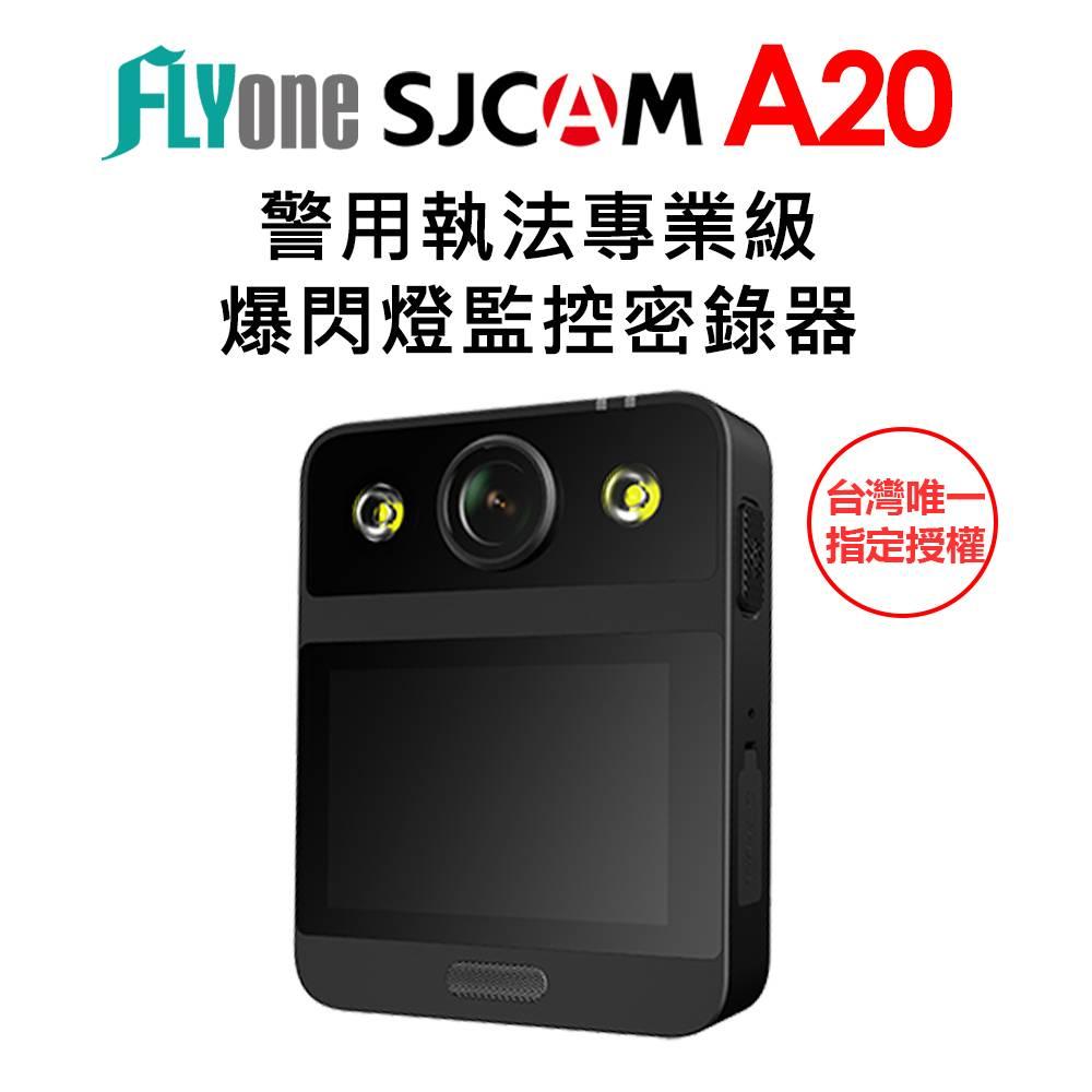 (送胸背帶套組+皮套)FLYone SJCAM A20 警用執法專業級 爆閃燈監控密錄器