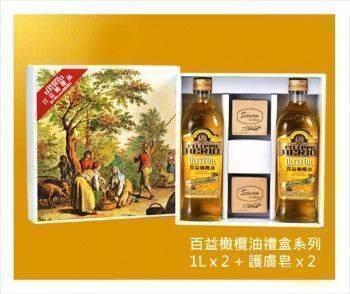 百益橄欖油禮盒系列--- 1L x 2 + 護膚皂 x 2