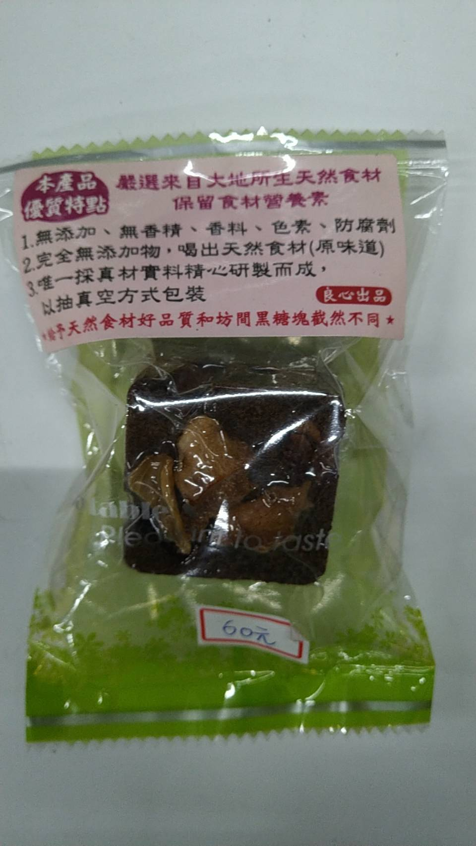 玉篸桂圓紅棗黑糖(純素)