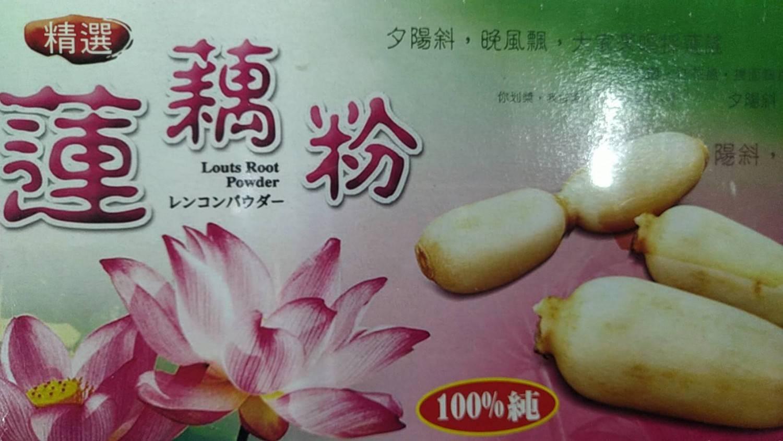 100%純天然蓮藕粉(純素)