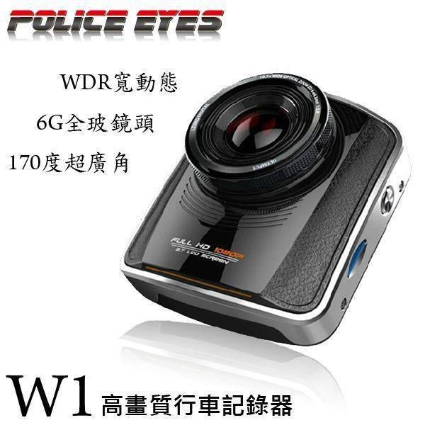 W1超廣角170度行車記錄器