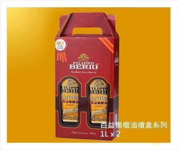 百益橄欖油禮盒系列--- 手提禮盒1L x 2
