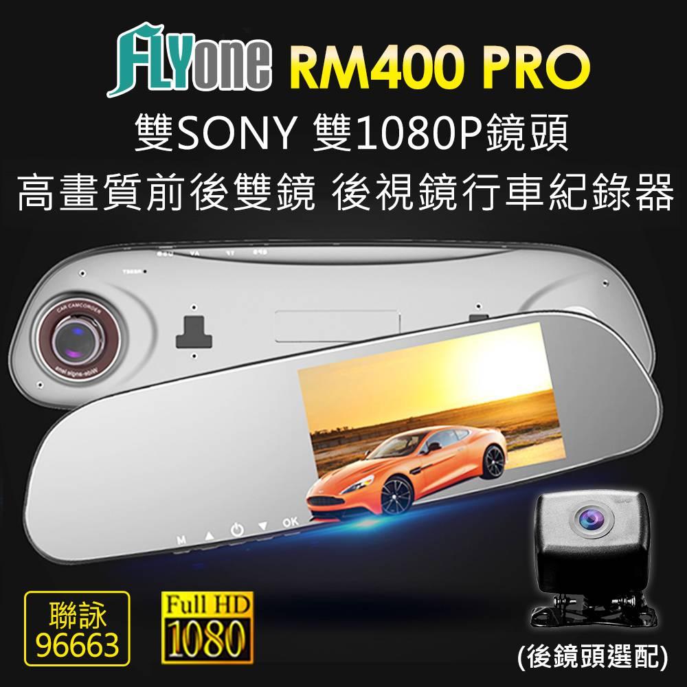 (送32GB)FLYone RM400 PRO 雙SONY 雙1080P鏡頭 高畫質前後雙鏡 後視鏡行車記錄器