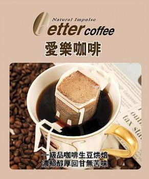 Better愛樂咖啡(盒)