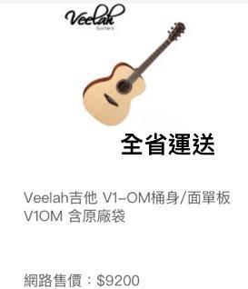 吉他 veelah   V1-OM  全館特價中 免運  感謝各大媒體爭鋒採訪報導