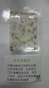 桂花馬賽皂