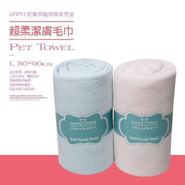 寵物超柔潔膚巾 50*90CM