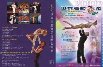 2007世界舞王爭霸賽