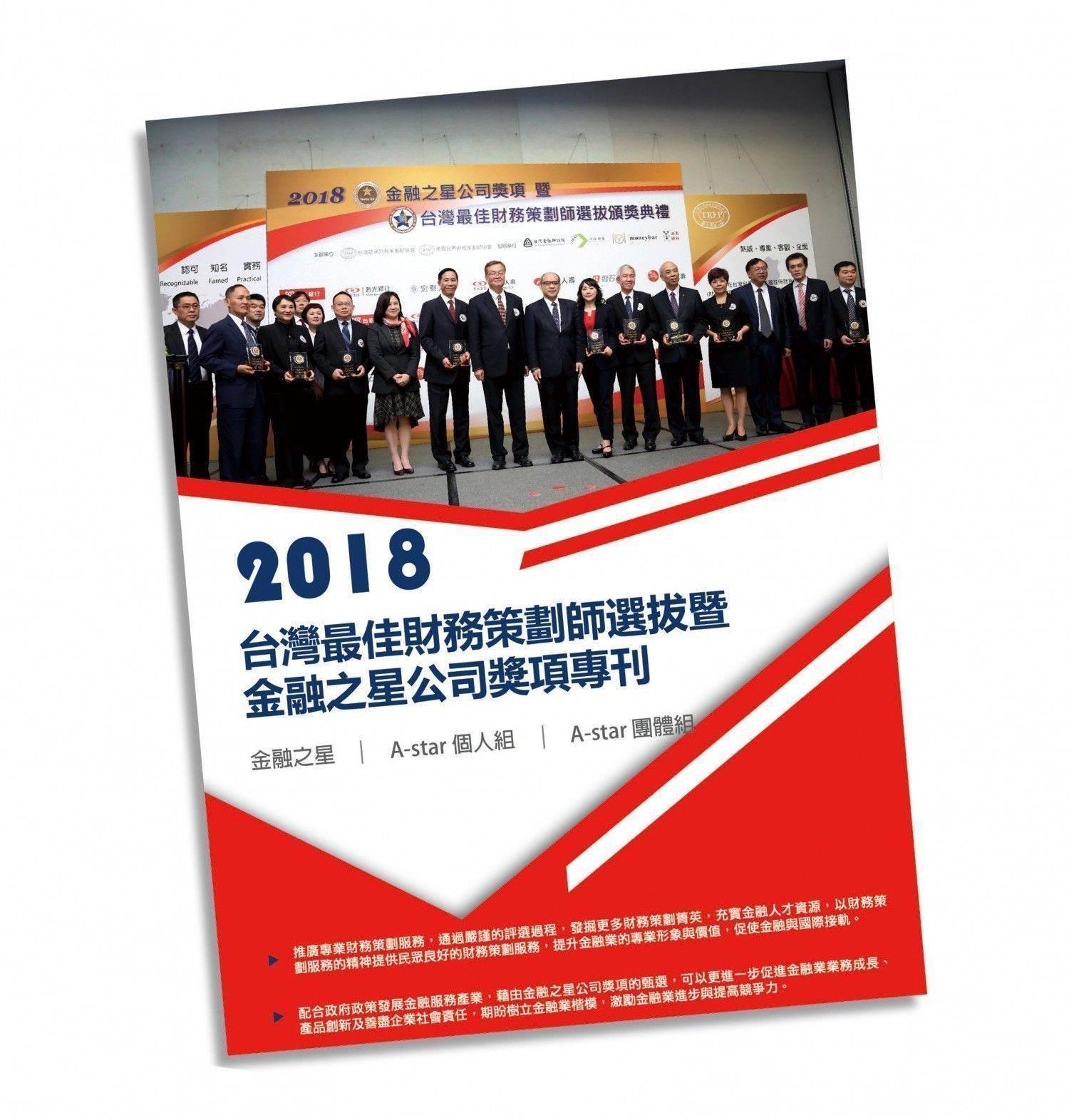2018年台灣最佳財務策劃師選拔專刊