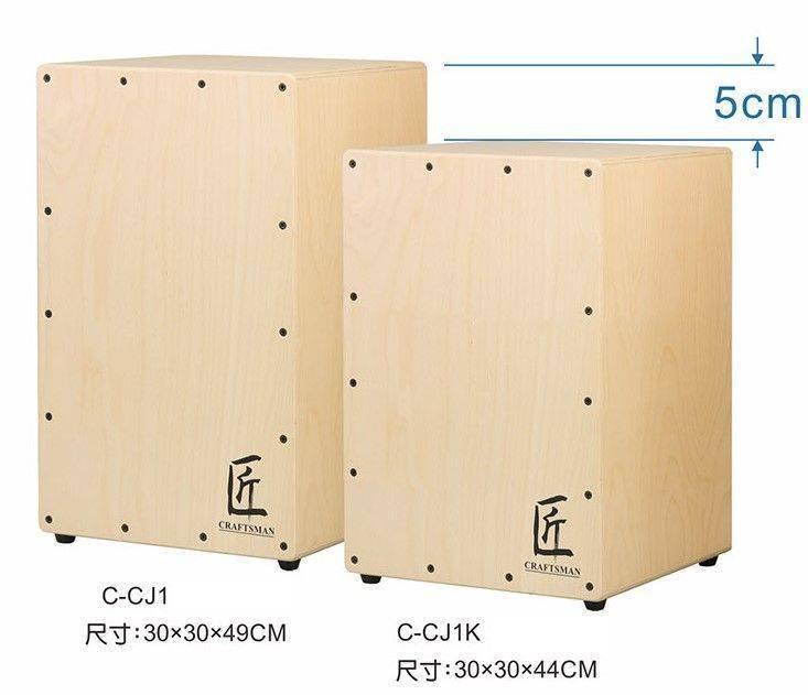 匠 C-CJ1 木箱鼓