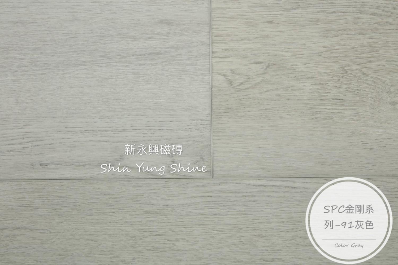 美化居家。SPC木地板【玩磚防水卡扣木地板#8.5mm新品上市(6色)】 客廳 餐廳 房間地面 牆面 施工範圍#限桃園以北#00.024