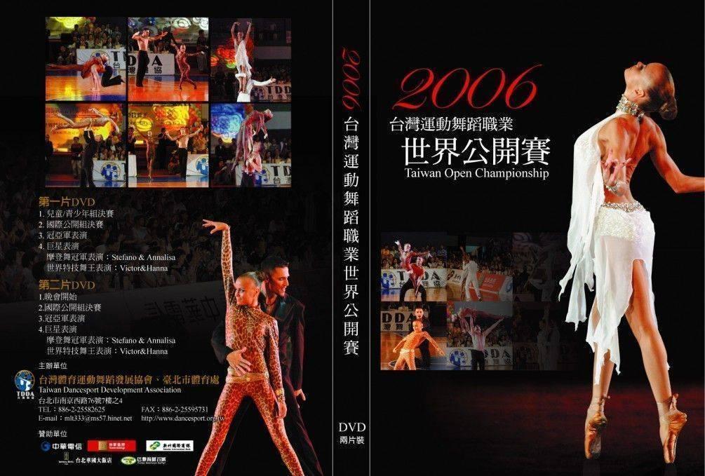 2006世界舞王爭霸賽
