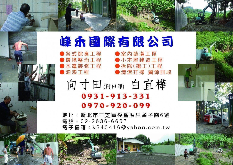 峰禾國際有限公司  0931913331