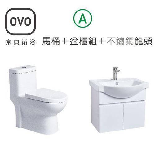 京典衛浴暖心三合一組-A