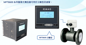 電磁式流量計MFT8600
