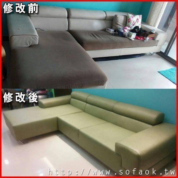 L型沙發修理案例[2015004]