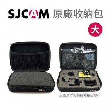 SJCAM原廠 收納包(大)