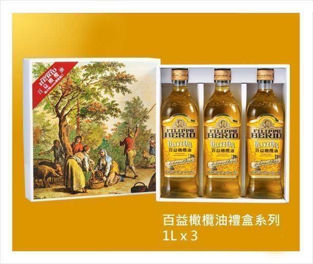 百益橄欖油禮盒系列-1Lx3